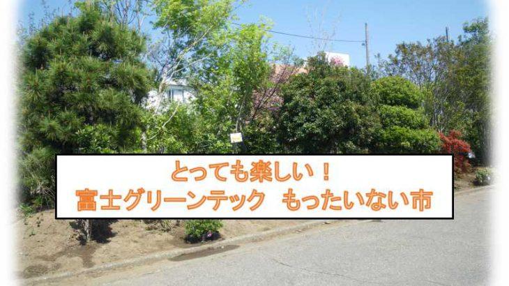 もったいない市 富士グリーンテック アイキャッチ画像 楽しい
