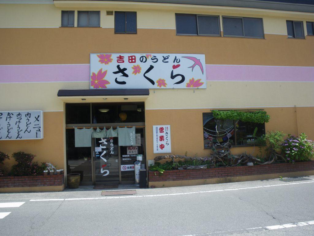 吉田のうどん さくら 韮崎