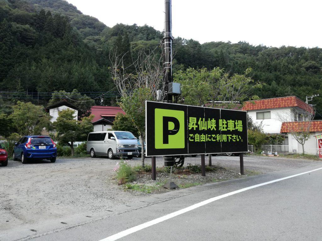 昇仙峡 駐車場 無料
