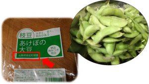 あけぼの大豆 身延町産