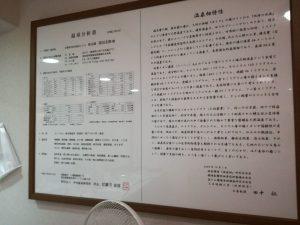湯村温泉 楽水園 甲府