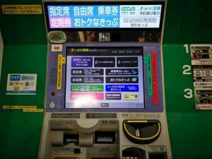 甲府駅 発券機