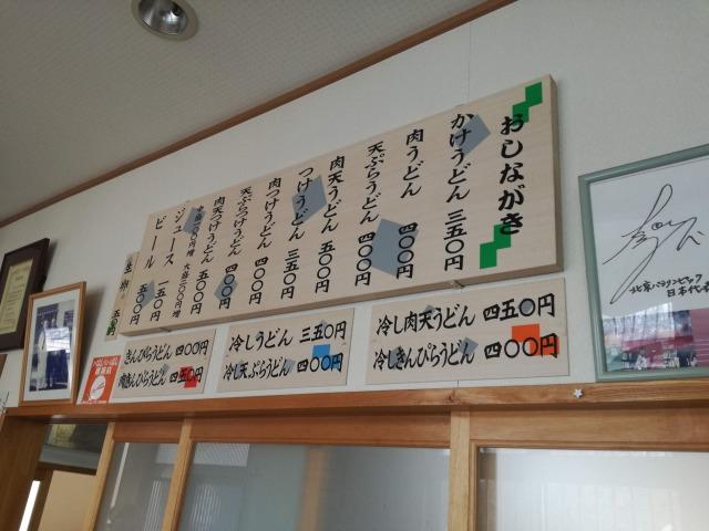 吉田のうどん メニュー