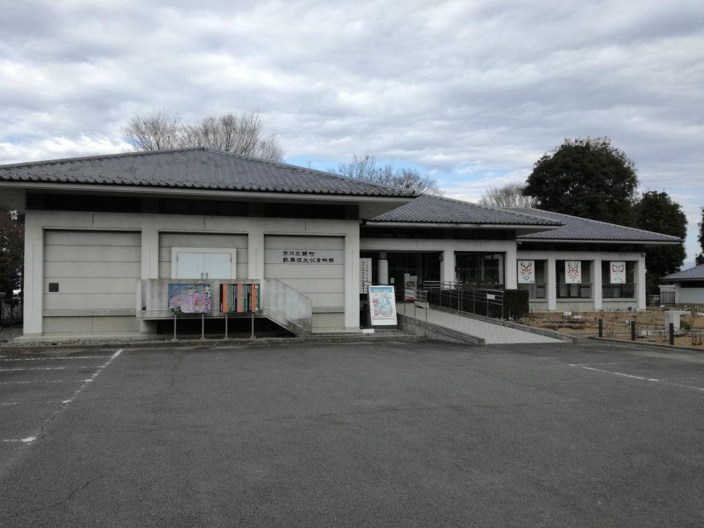 市川三郷 歌舞伎 資料館