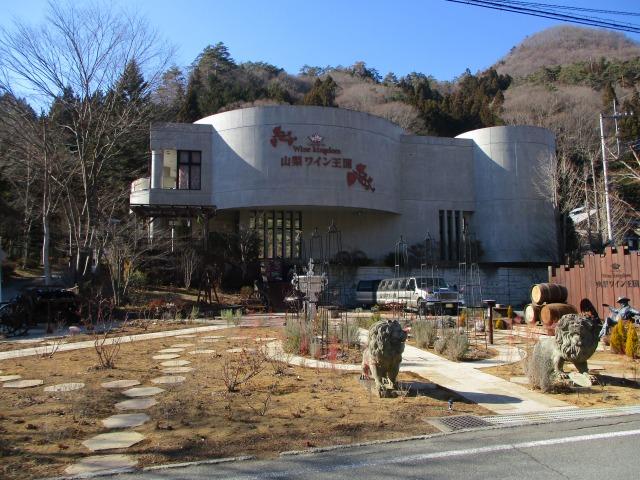 昇仙峡 ワイン王国