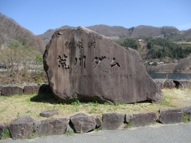 【荒川ダム】インフラツーリズムin山梨・昇仙峡