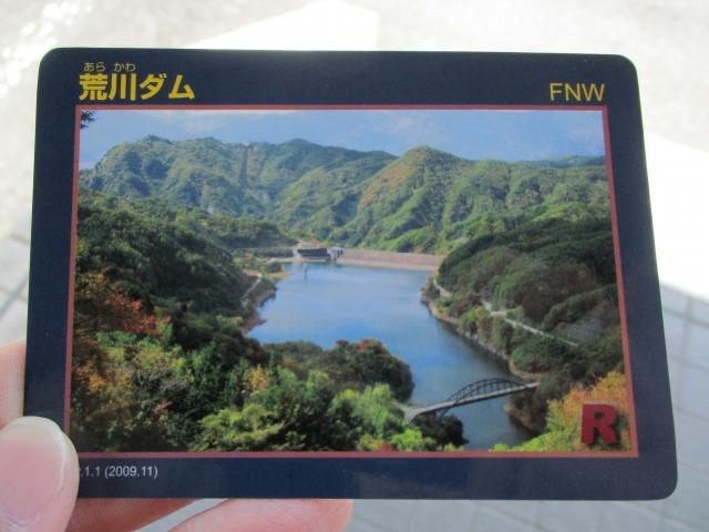 昇仙峡 ダムカード