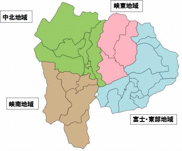 山梨県 4つにわける 地域 区分