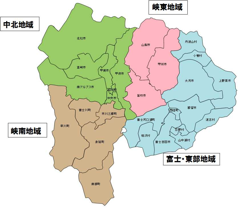 山梨県 地域 区分