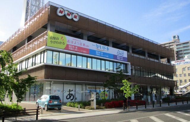 NHK甲府 甲府駅前