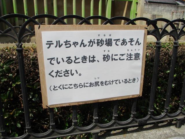 遊亀動物園 ゾウ テル