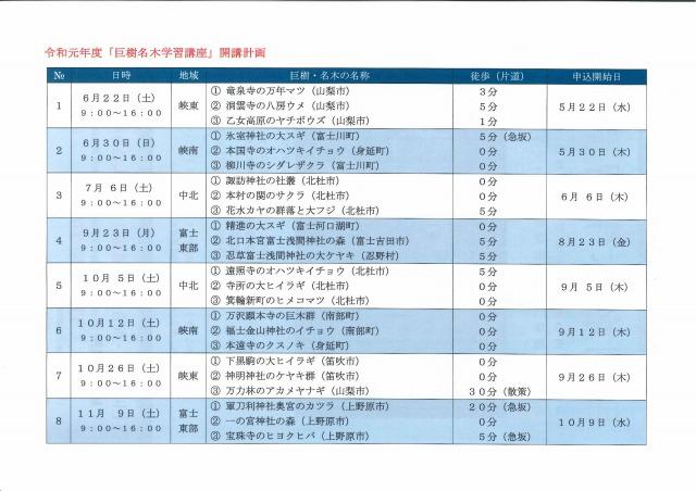 イベント カレンダー 予定表