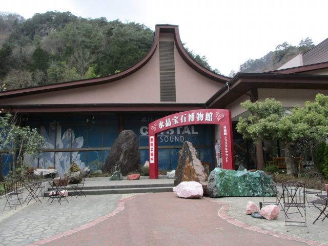 昇仙峡の宝石博物館外観は宝石がごろごろ置いてある