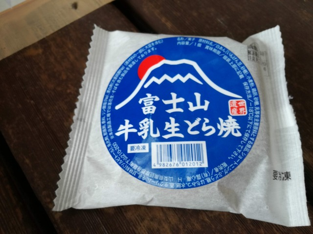 塩の華 富士川町