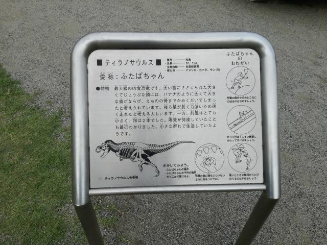 恐竜の名前や特徴などがかかれた看板