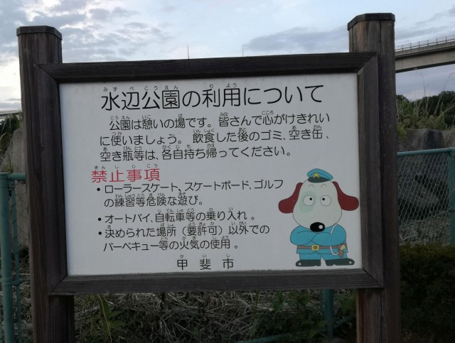 双葉水辺公園の注意事項が書かれた看板