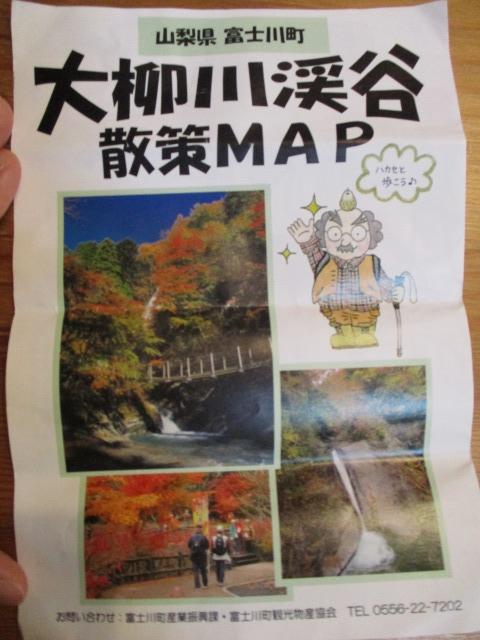 大柳川渓谷 ハイキング つり橋