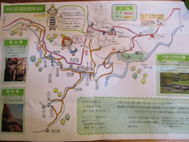 大柳川渓谷 富士川町 つり橋