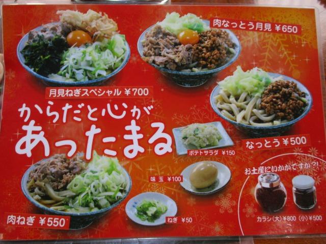 吉田のうどん富士のメニュー表、寒い日用の暖かいメニュー