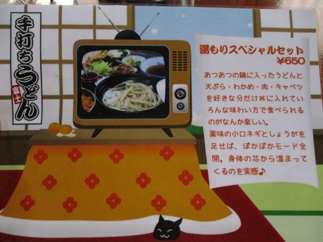吉田のうどん富士の湯もりメニュー表