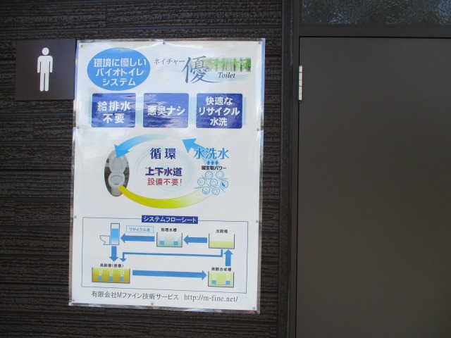 甘利山の駐車場トイレについている張り紙