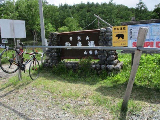甘利山は自転車で登ってくることもできる