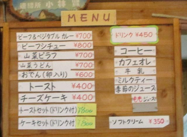 甘利山駐車場にあるカフェのメニュー