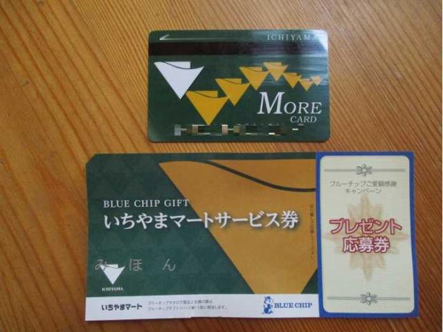 いちやまマートのカードとサービス券