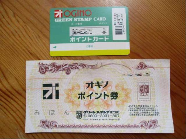 オギノのカードとポイント券