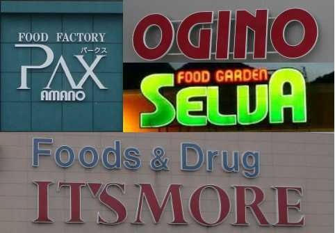山梨のスーパーについて地元主婦が教えます!
