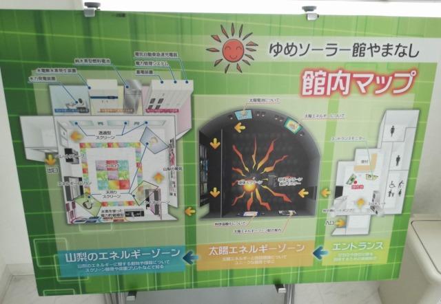 ゆめソーラー館やまなしの館内マップ看板