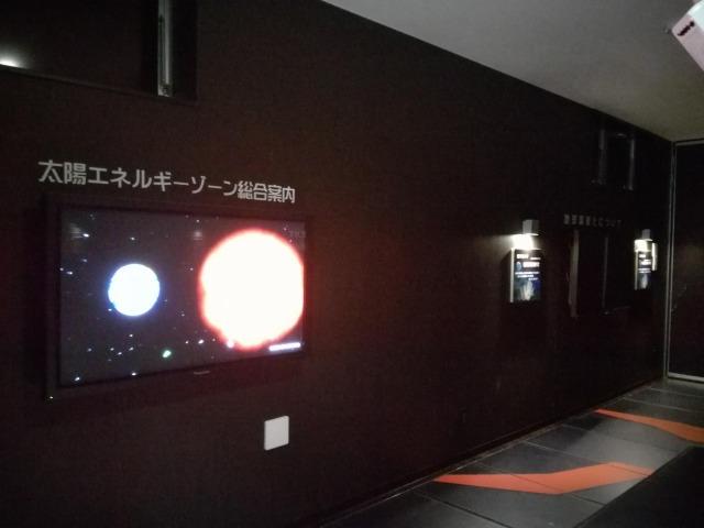 夢ソーラー館やまなし館内の太陽光についての展示