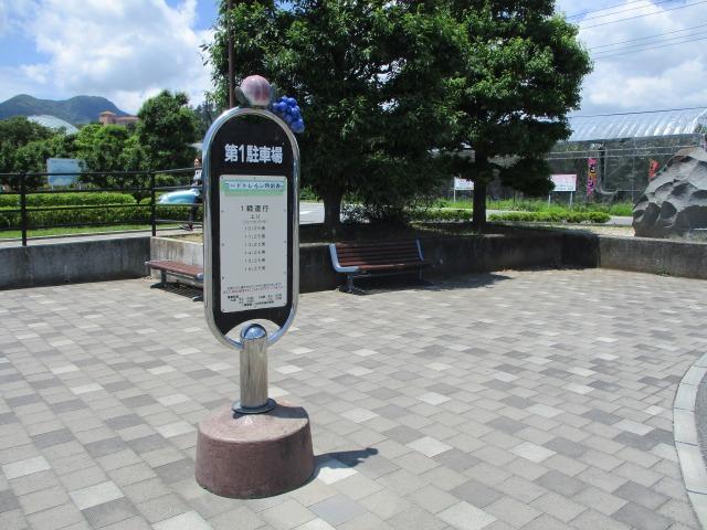 フルーツ公園内のロードトレイン バス停