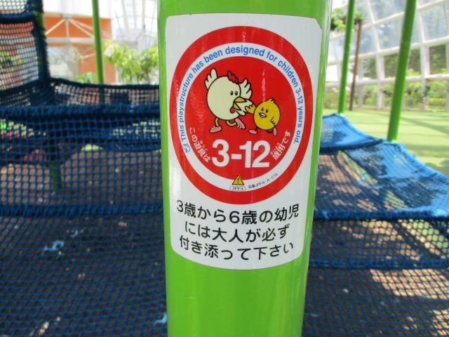 フルーツ公園のドーム内アスレチックは3~12歳用