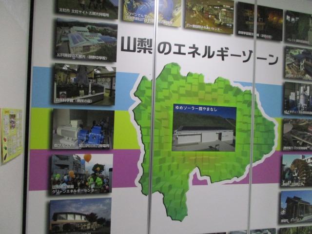 夢ソーラー館内の山梨エネルギーゾーンに関する展示