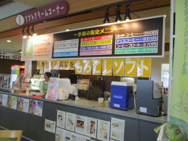 道の駅とよとみのソフトクリームや軽食売り場