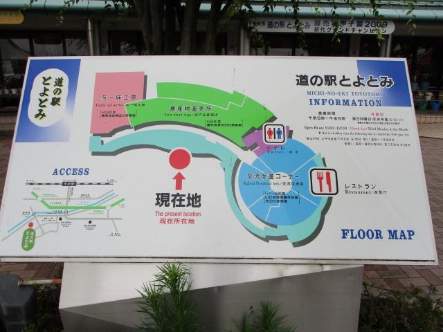 道の駅とよとみの地図が書かれた看板