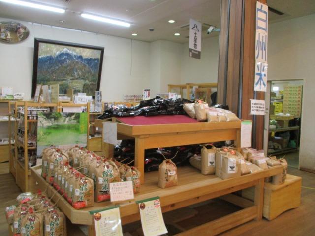 道の駅はくしゅうにあるお米売り場の様子