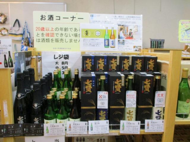 道の駅はくしゅうの日本酒は七賢が並ぶ