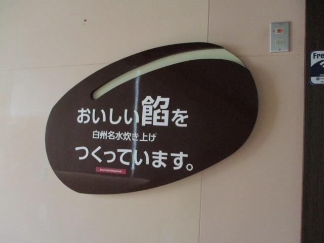 あんこ製造の看板