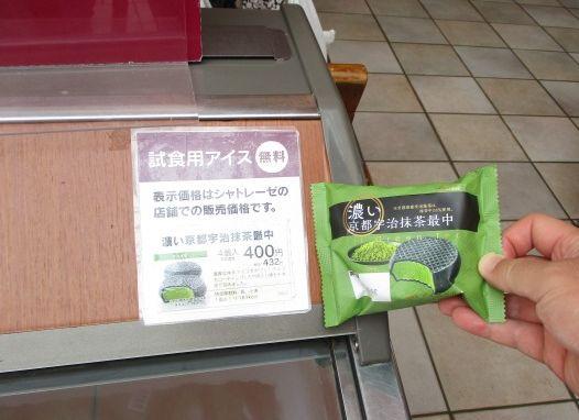 試食アイスの大きさ・様子・値段