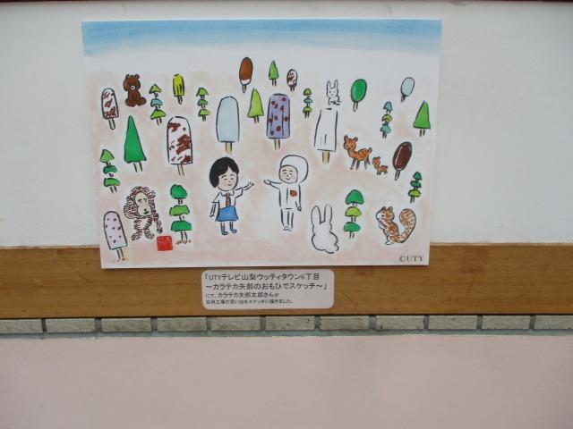 アイス試食コーナーにあるカラテカ矢部さんの絵