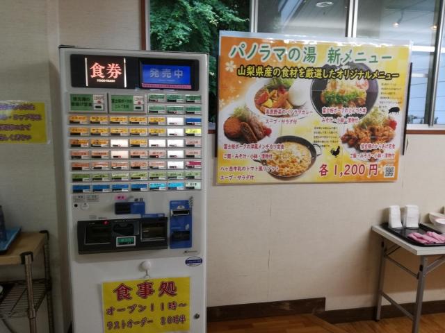 レストランの食券機