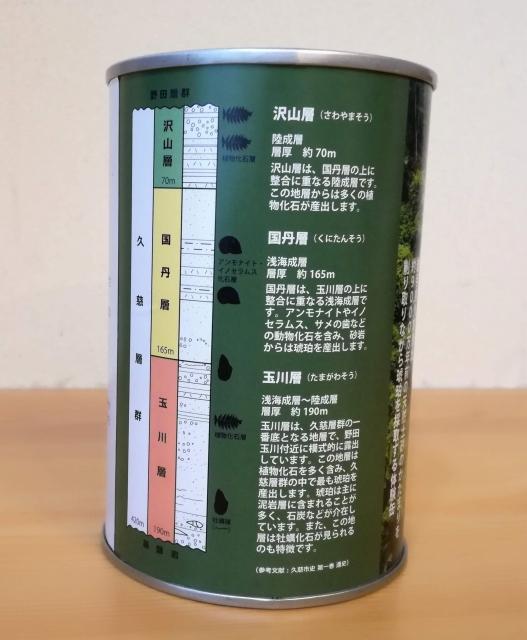 こはく缶の裏側に書いてある年代表
