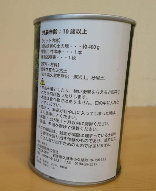こはく缶裏側に書かれている内容物など