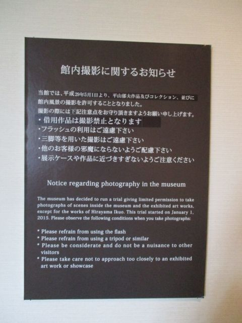 美術館内の撮影について書かれた看板