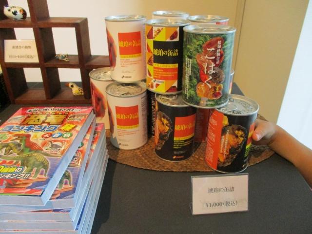 美術館受付前で売っていたこはく缶