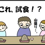 【おしの製麺所】山盛り試食がハンパなかった!食べたら買ってね♪おみやげに蕎麦・うどん