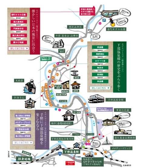 下部温泉の観光地が書かれた散策マップ