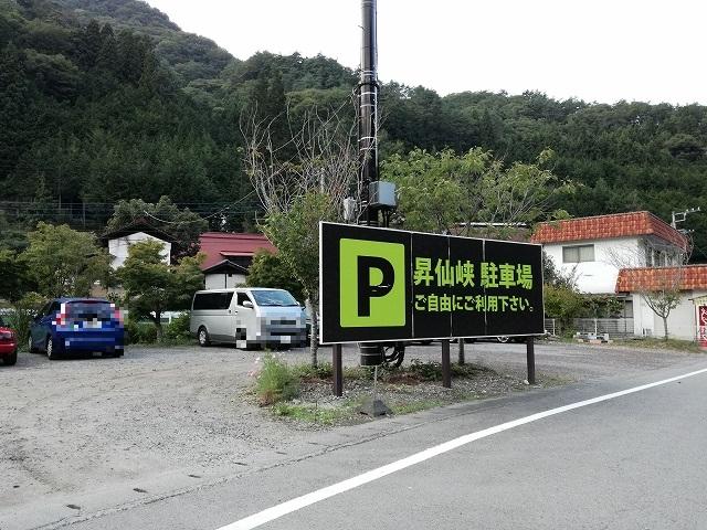 昇仙峡の無料駐車場